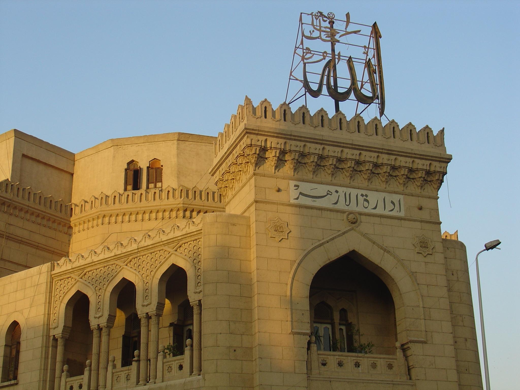 Around AL-AZHAR Higher education